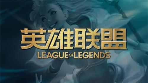 LOL英雄联盟10月15日几点能进游戏 LOL10月15日维护延长