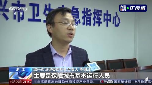 介绍了浙江省绍兴市200元新冠肺炎疫苗接种的具体过