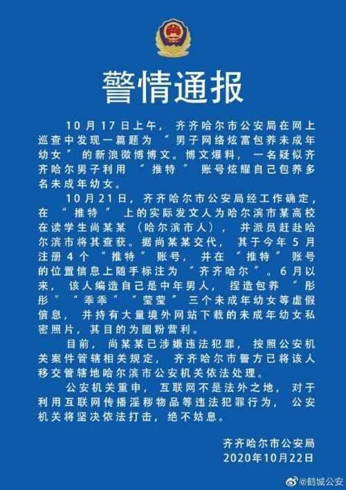 警方通报男子网络炫耀包养幼女全文 具体详情始末曝