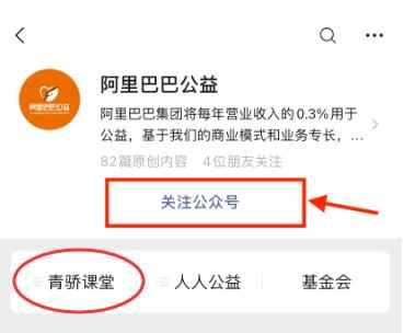 青骄第二课堂登录平台入口地址 2020青骄第二课堂微信公众号