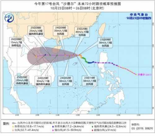 台风蓝色预警:海南岛中东部将有大到暴雨