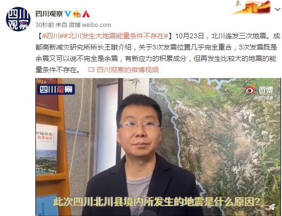 四川北川连发三次地震 专家:再发生较大地震的能量条件不足