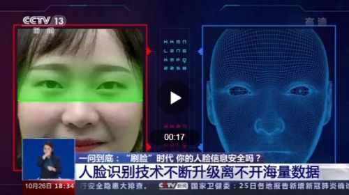 2元钱就能买上千张涉隐私人脸照怎么回事?该如何减少信息泄露?