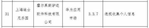 上海迪士尼回应APP被通报:上海迪士尼乐园APP是假冒的,未经授权
