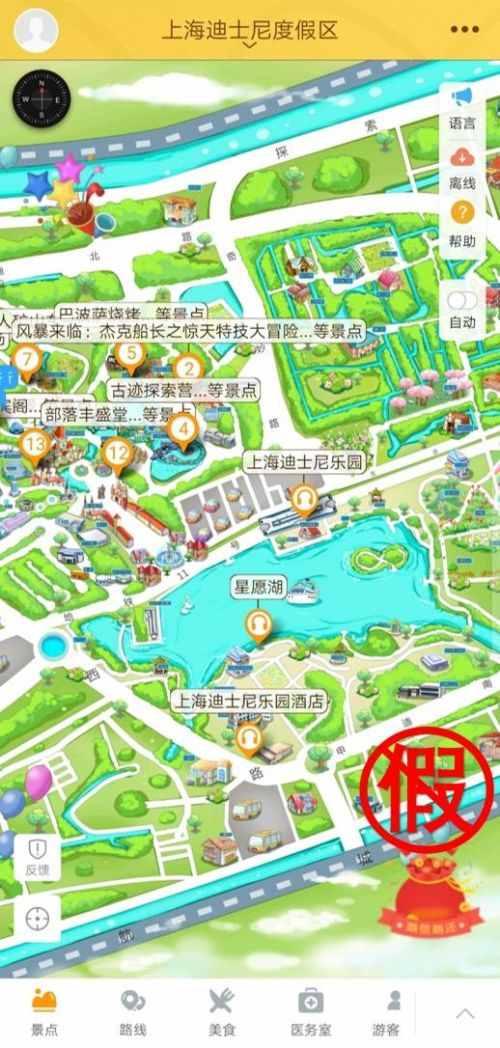 上海迪士尼回应APP被通报:上海迪士尼乐园APP是假冒