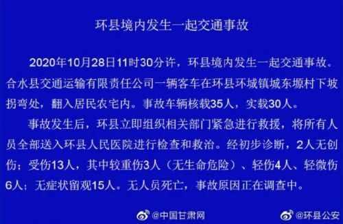 甘肃环县境内载30人大巴坠入农家院事故原因正在调查中:无人