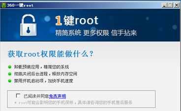 安卓手机ROOT是什么意思?ROOT对手机有什么用?