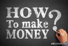 在家怎么赚钱现实点的不投资(最适合的4个赚钱方法