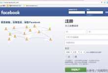 怎么在国内上facebook(facebook注册方法及使用指南)