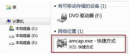 笔记本电脑摄像头怎么开启