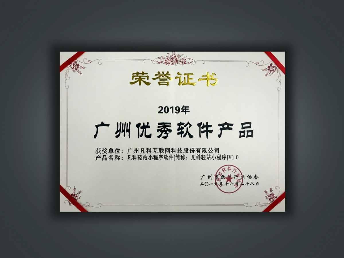 """凡科轻站小程序荣获""""2019年广州优秀软件产品""""奖"""