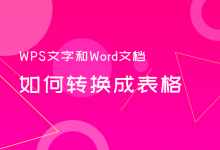 wps在线文档怎么导出表格(wps在线文档玩法大全)