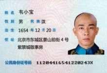 身份证在word中的尺寸大小(word中身份证标准尺寸)