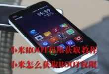 手机如何获取手机root权限(ROOT权限功能及获取方法)