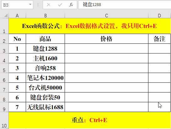 Excel快捷键Ctrl+E,除了智能填充外,还可以这样用