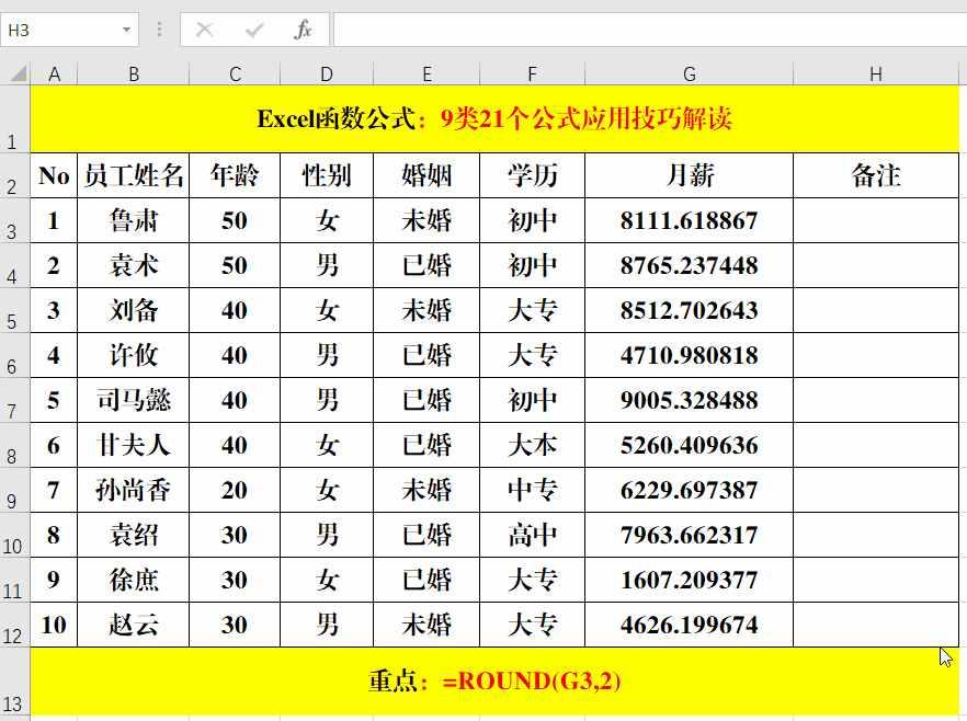 Excel工作表中最常用的9类21个公式,动图演示,中文解读