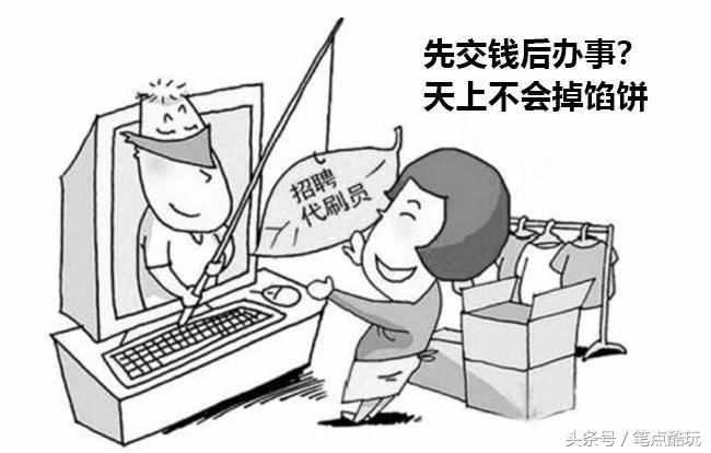 """网络防骗指南:""""网络兼职打字员""""是怎样骗人的?"""
