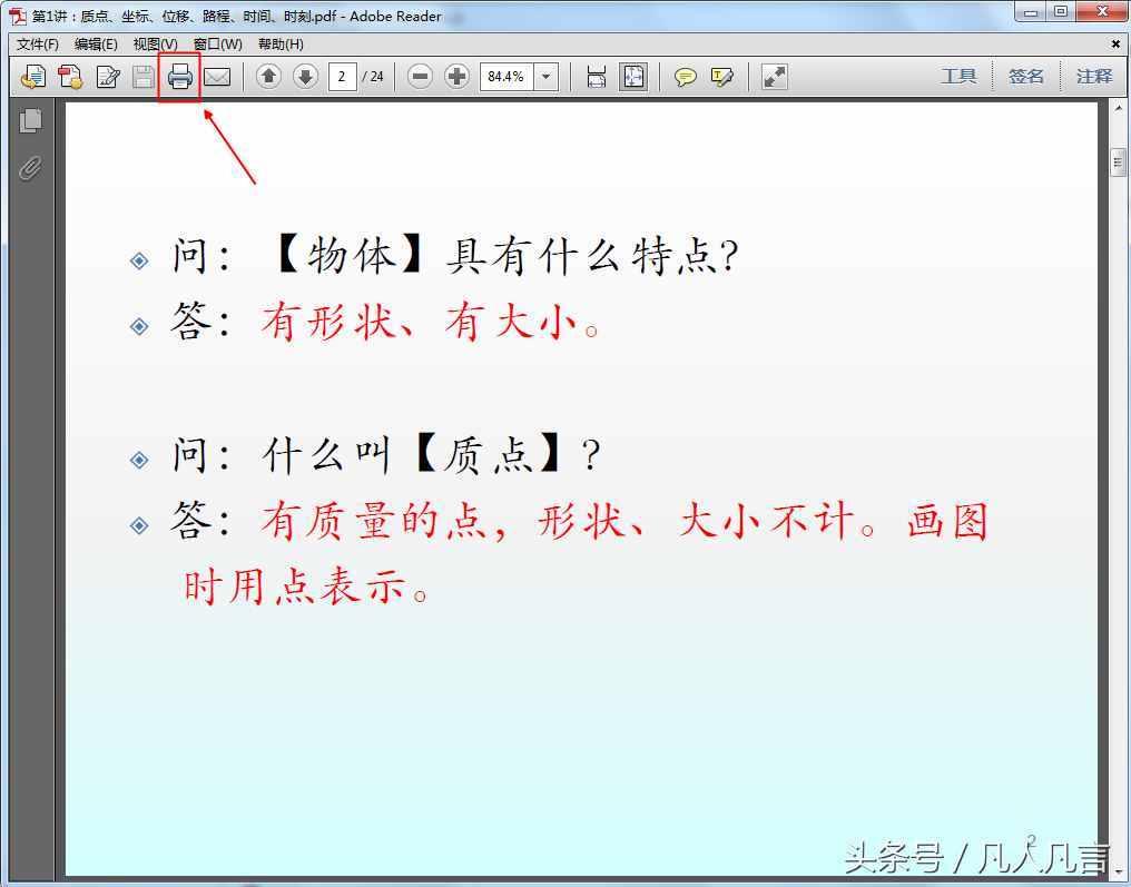 PDF文档怎样设置为双面打印?