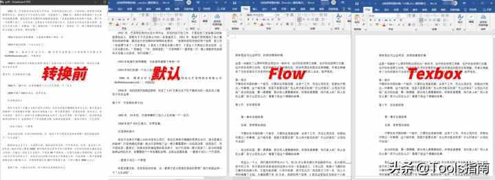 如何不花一分钱把PDF转成Word?这3款免费工具,太赞了