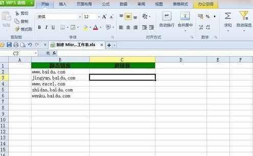 Excel怎么做超链接?真是太简单了!