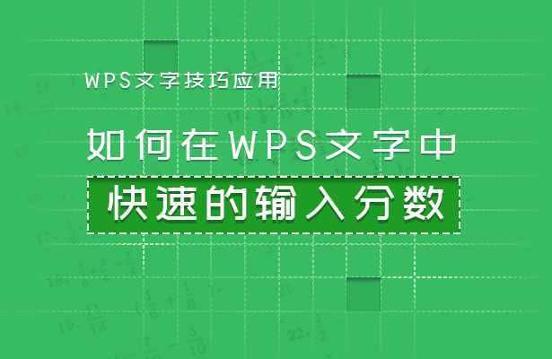 wps要怎么样打分数在电脑上(图解wps分数输入方法)