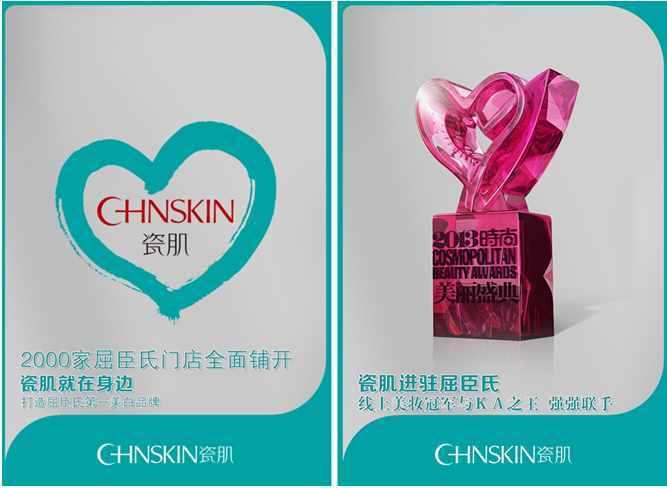 瓷肌屈臣氏品牌专注产品安全 品质更有保证