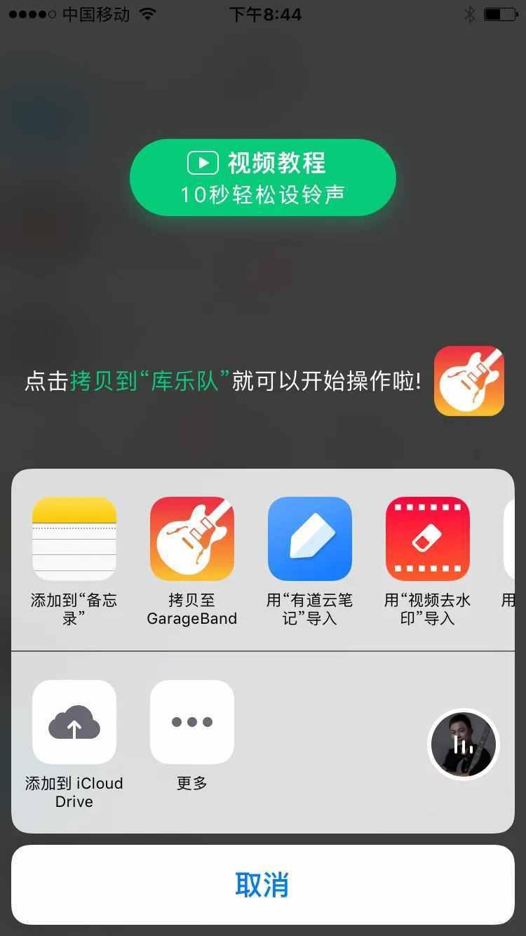 苹果手机怎么设置铃声(音控必看)