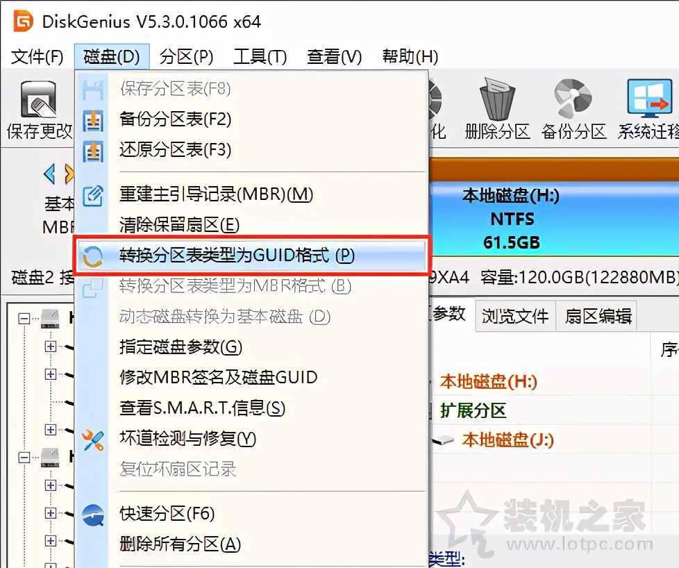 MBR和GPT最大支持多大容量?硬盘mbr和gpt格式区别