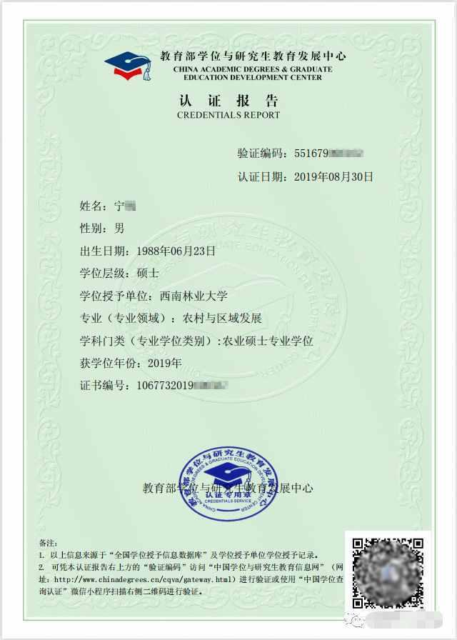 内陆地区学位证书查验及认证流程分享